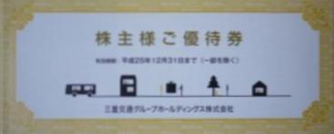 三重交通 株主優待券 1冊(乗車券2枚)