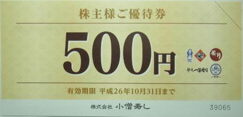 小僧寿し 株主優待券 200円×5枚セット