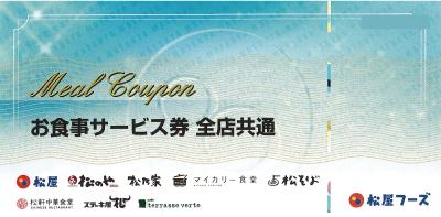 松屋フーズ 株主優待券