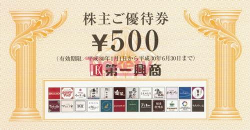 第一興商 株主優待券 500円