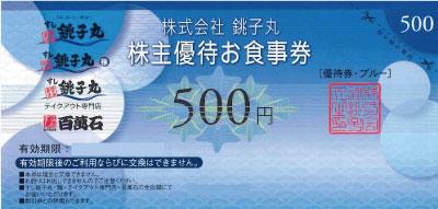銚子丸 株主優待券 500円