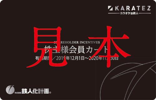 鉄人化計画(カラオケの鉄人) 優待カード