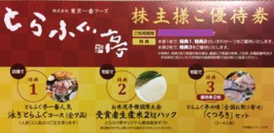 東京一番フーズ 株主優待券 (とらふぐコース1人前)