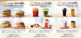 マクドナルド株主優待券(有効9月末迄)