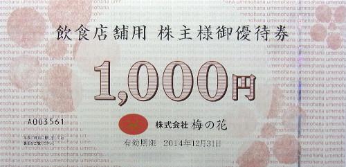 梅の花 株主優待券 1,000円券