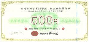 梅の花 株主優待券 お持ち帰り用 500円券