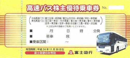 富士急行 株主優待券 高速バス乗車券