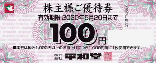 平和堂 株主優待券 (100円×50枚綴り)