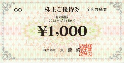 木曽路 株主優待券 1,000円