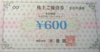 木曽路 株主優待券 600円
