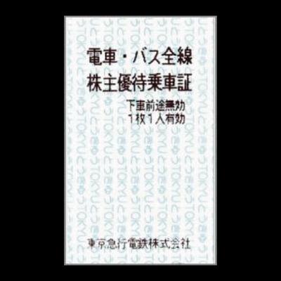 東急電鉄 株主優待乗車証(有効期限11月末迄)