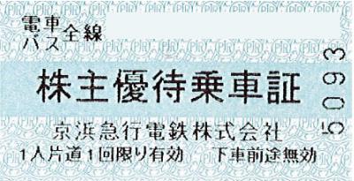 京浜急行 株主優待乗車証(有効期限5月末迄)