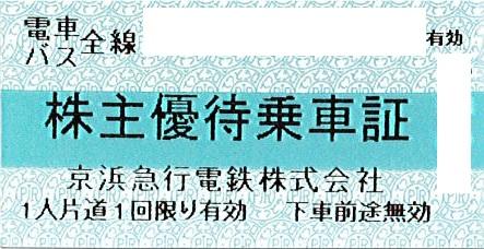 京浜急行 株主優待乗車証(有効期限11月末迄)