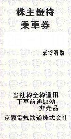 京阪電鉄 株主優待乗車証(有効期限7月10日迄)