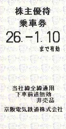 京阪電鉄 株主優待乗車証(有効期限1月10日迄)