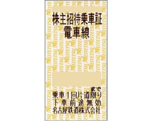 名古屋鉄道 株主優待乗車証(有効期限6月15日迄)
