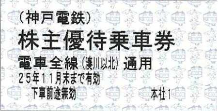 神戸電鉄 株主優待乗車証(有効期限11月末迄)