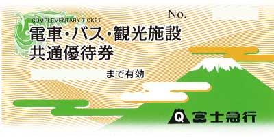 富士急行 電車・バス・観光施設共通株主優待券(有効期限5月末迄)