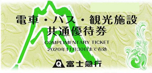 富士急行 電車・バス・観光施設共通株主優待券(有効期限11月末迄)