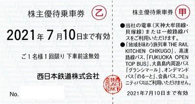 西日本鉄道 株主優待乗車証(有効期限7月10日迄)