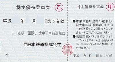 西日本鉄道 株主優待乗車証(有効期限1月10日迄)