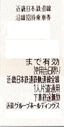 近畿日本鉄道 株主優待乗車証(有効期限11月・12月末迄)