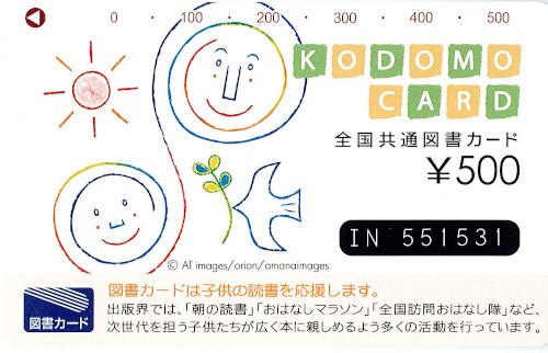 図書カード 500円