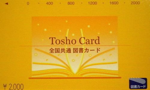 図書カード 2,000円