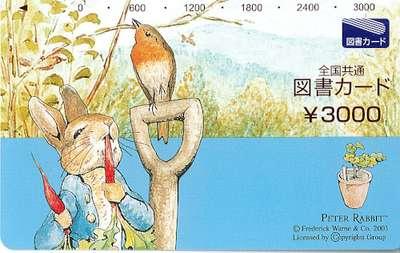 図書カード 3,000円
