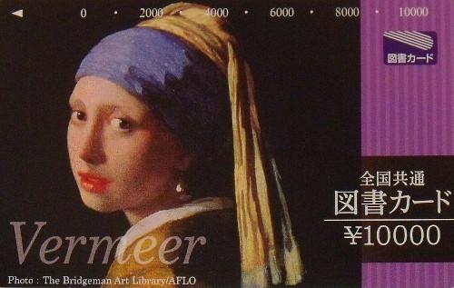 図書カード 10,000円