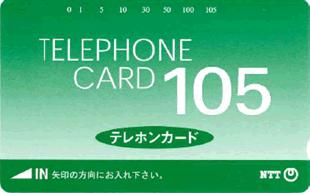 テレカ105度-10枚組