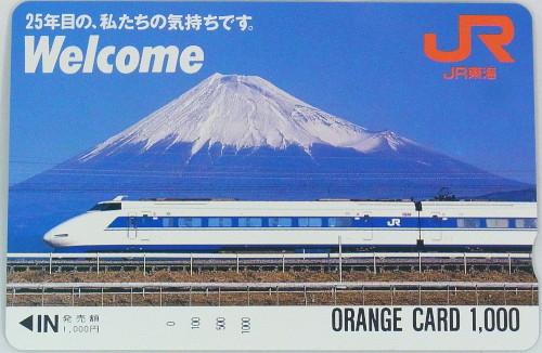 オレンジカード 1,000円