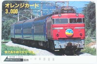 オレンジカード 3,000円