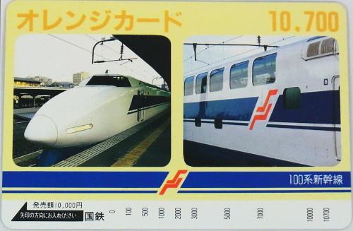 オレンジカード 10,000円