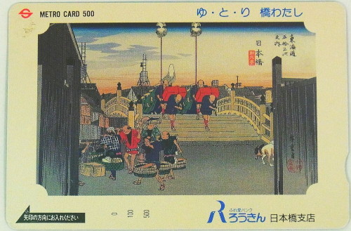 SFメトロカード(買取不可)