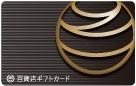 百貨店ギフトカード(プリペイド) 10,000円