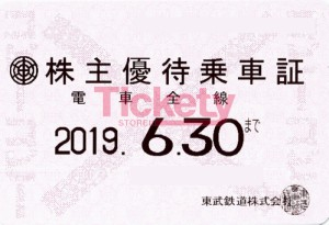 東武鉄道 電車全線パス(定期タイプ/有効期限6月末迄)