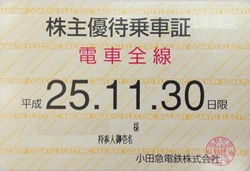 小田急電鉄 電車全線パス(定期タイプ/有効期限11月迄)