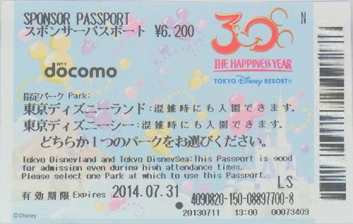 東京ディズニーリゾート スポンサーパスポート 大人(制限なし)