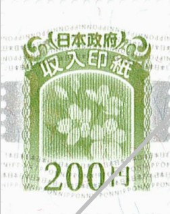 印紙 200円