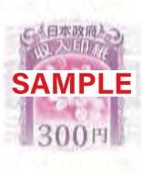 印紙 300円