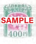 印紙 400円