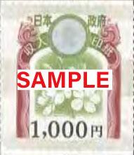 印紙 1,000円
