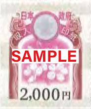 印紙 2,000円