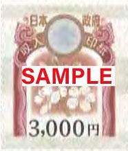 印紙 3,000円