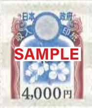 印紙 4,000円