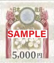 印紙 5,000円