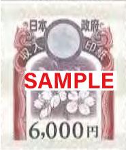 印紙 6,000円