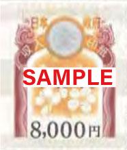 印紙 8,000円