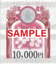 印紙 10,000円